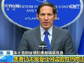 美本土首例埃博拉患者病危 排除疑似病例