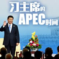 習主席的APEC時間