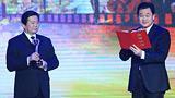 新華網總裁田舒斌為年度特別公益人物獎獲得者頒獎
