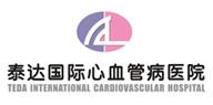 泰達國際心血管病醫院簡介