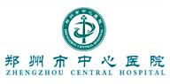 鄭州大學附屬鄭州中心醫院、汝南縣人民醫院簡介