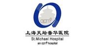 上海天壇普華醫院簡介
