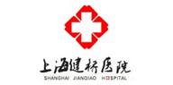 上海健橋醫院簡介