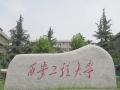 魅力高校中國行──西安工程大學