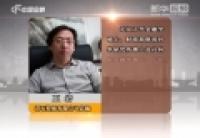 專訪王岩:聚焦行業發展 互聯網金融監管與私募機遇