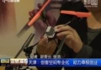 天津:創客空間專業化 助力草根創業