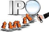 IPO發審速度加快 信披合規是審核重點