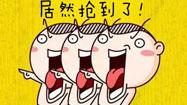 【新華炫視】論搶紅包之速度 小編來支招