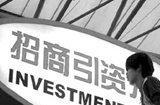 商務部:我國吸收外資規模再創新高