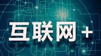 """2016""""互聯網+""""下的創業""""熱詞"""""""