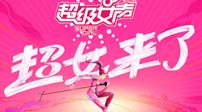 【新華炫視】美女雲集萬眾矚目 超女回歸了