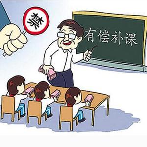[新华要闻]教育部通报中小学有偿补课