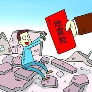 [新华要闻]我国将推地震巨灾保险产品