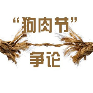 [今日关注]玉林狗肉节的抬杠与真相