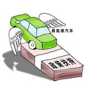 """新能源车:补贴""""优待""""减少后能否走出市场化之路"""