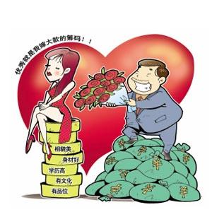 [财宝娱乐三口人]嫁个有钱人