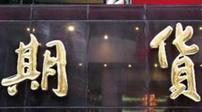 《新華收評》高雪峰:期貨連線