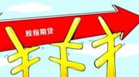 毛磊:股指期貨或延續震蕩走勢