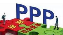 市場最新風口指向PPP