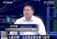 入籃在即:人民幣走勢分析與展望
