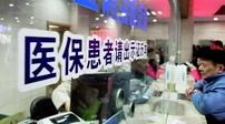 北京率先實現異地醫保直接結算