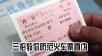如何識別真假火車票?