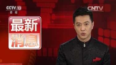 一艘載有中國遊客船只在馬來西亞失聯
