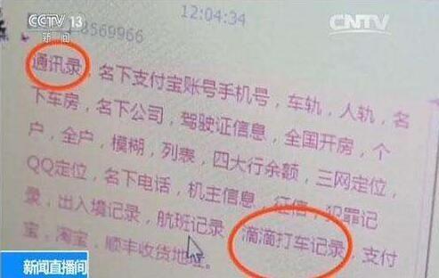 販賣個人信息亂象追蹤:騰訊表示將封停相關QQ群