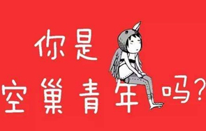 """""""空巢青年""""生活現狀調查"""