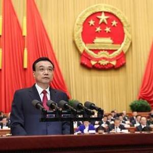 政府工作報告傳遞2017中國發展信號