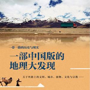 [書鑒]穿越絲路:發現世界的中國方式