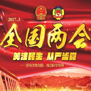 """[兩會快評]五個妙喻""""透露""""中國未來"""