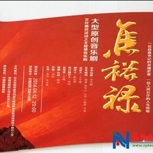 [文化十分]原創音樂劇《焦裕祿》在京上演