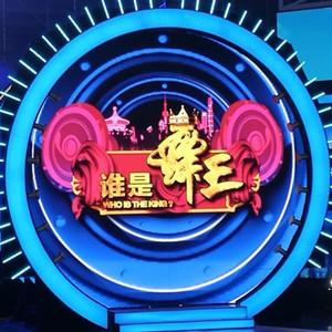 """[體育晨報]""""誰是舞王""""舞動合肥"""