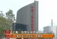 上海:自貿區對外投資佔比70%