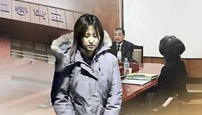 崔順實之女鄭某起訴丹麥檢方拒遣返
