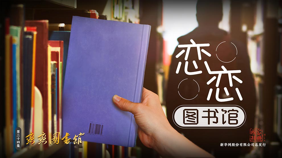 第三十四集:戀戀圖書館