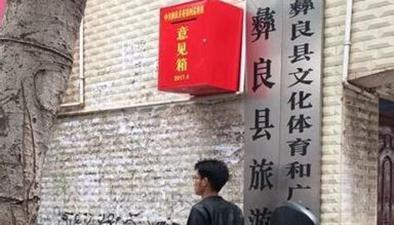 """雲南昭通現""""丁義珍""""式意見箱:離地2米多高 投信需用梯子"""