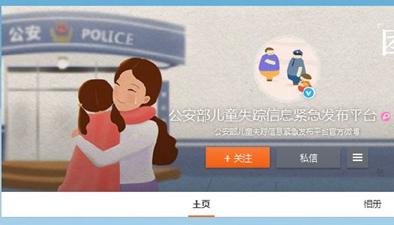 公安部兒童失蹤信息緊急發布平臺上線一年