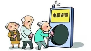 """上海:詐騙""""連環招"""" 老人更需警惕"""