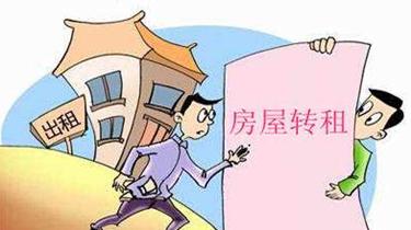 北京:嚴查公租房違規轉租行為