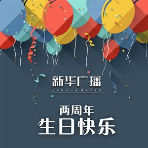"""[瑞東""""説""""]新華廣播兩周年 伴你同行"""
