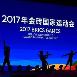 2017金磚國家運動會廣州閉幕