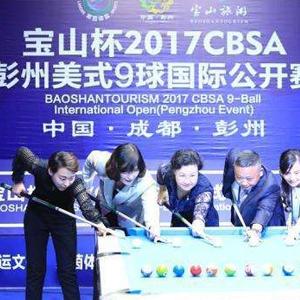 2017 CBSA彭州美式9球國際公開賽在成都開幕