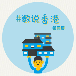 [數説香港]香港房子賣多少錢?