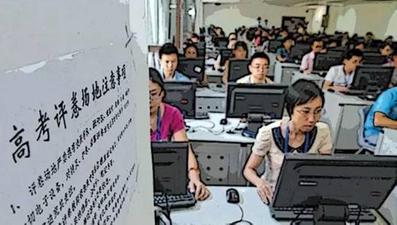 直擊高考閱卷 北京:多舉措保證閱卷質量