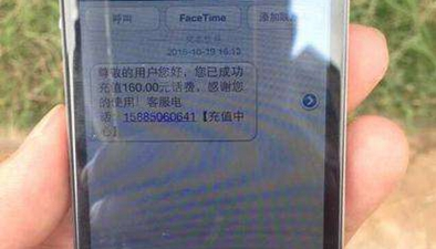 乘客偽造充話費短信騙取出租司機財物