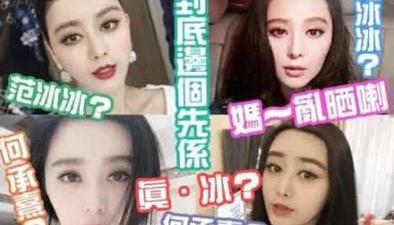 湖南:女孩欲整成范冰冰 為何被醫院拒絕?