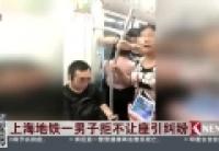 上海地鐵一男子拒不讓座引糾紛