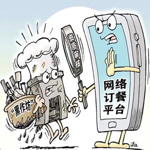 """[評""""新""""而論]外賣食品安全監管也需要""""互聯網+""""思維"""